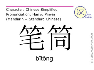 Caractère chinois  ( bitong / bĭtŏng ) avec prononciation (traduction française: récipient stylo )