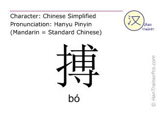 Caractère chinois  ( bo / bó ) avec prononciation (traduction française: lutte )