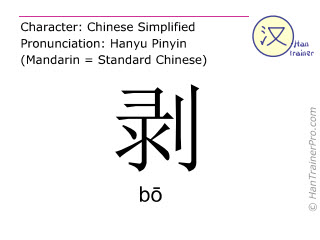 Chinesische Schriftzeichen  ( bo / bō ) mit Aussprache (Deutsche Bedeutung: pellen )