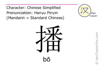 Chinese characters  ( bo / b&#333 ) with pronunciation (English translation: to sow )