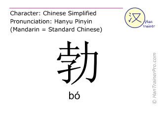 Chinesische Schriftzeichen  ( bo / bó ) mit Aussprache (Deutsche Bedeutung: <m>lebhaft</m> )