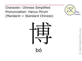 Chinese characters  ( bo / b&oacute; ) with pronunciation (English translation: <m>wide</m> )