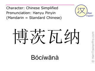 Chinese characters  ( Bociwana / Bócíwănà ) with pronunciation (English translation: Botswana )