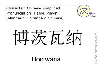 Chinesische Schriftzeichen  ( Bociwana / Bócíwănà ) mit Aussprache (Deutsche Bedeutung: Botswana )
