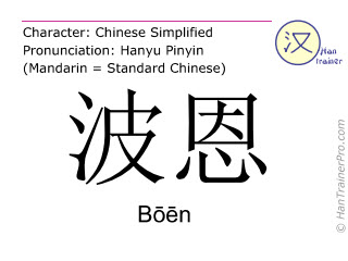 Chinese characters  ( Boen / B&#333&#275n ) with pronunciation (English translation: Bonn )