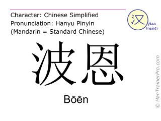 汉字  ( Boen / B&#333&#275n ) 包括发音 (英文翻译: Bonn )