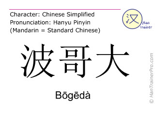 Chinese characters  ( Bogeda / Bōgēdà ) with pronunciation (English translation: Bogota )