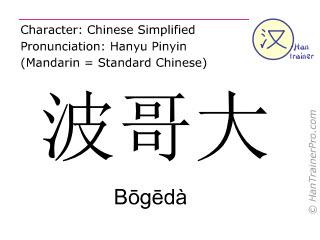 汉字  ( Bogeda / Bōgēdà ) 包括发音 (英文翻译: Bogota )