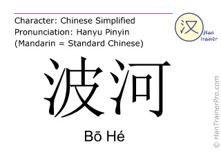 Chinese characters  ( Bo He / B&#333 Hé ) with pronunciation (English translation: Po )