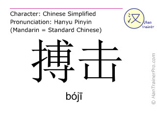 Chinese characters  ( boji / bój&#299 ) with pronunciation (English translation: strike )