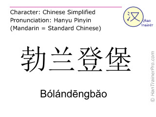 Chinese characters  ( Bolandengbao / Bólándēngbăo ) with pronunciation (English translation: Brandenburg )