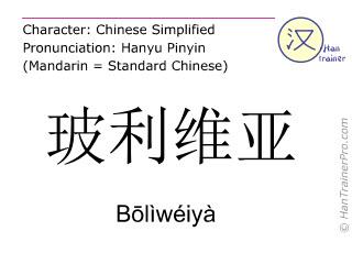 Chinese characters  ( Boliweiya / Bōlìwéiyà ) with pronunciation (English translation: Bolivia )