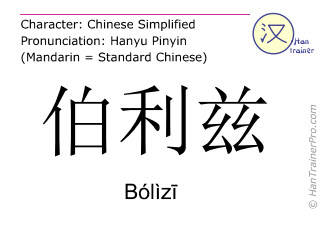 Chinese characters  ( Bolizi / Bólìzī ) with pronunciation (English translation: Belize )
