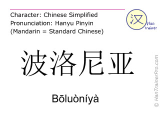 Chinese characters  ( Boluoniya / B&#333luòníyà ) with pronunciation (English translation: Bologna )