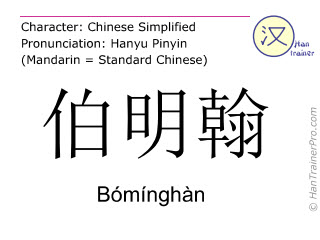 Chinese characters  ( Bominghan / Bómínghàn ) with pronunciation (English translation: Birmingham )