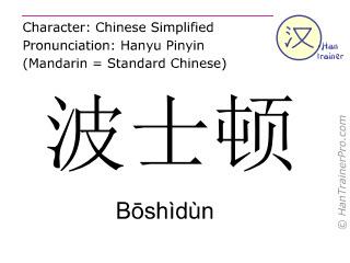 汉字  ( Boshidun / Bōshìdùn ) 包括发音 (英文翻译: Boston )
