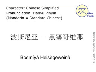 Caracteres chinos  ( Bosiniya Heisegeweina / Bōsīníyà Hēisègēwéinà ) con pronunciación (traducción española: Bosnia y Herzegovina )