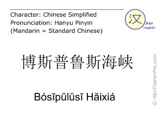 Chinese characters  ( Bosipulusi Haixia / Bós&#299p&#365l&#365s&#299 H&#259ixiá ) with pronunciation (English translation: Bosporus )