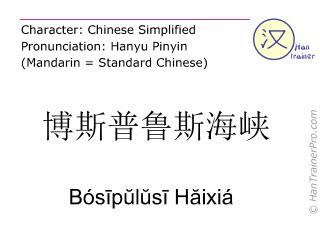 Chinesische Schriftzeichen  ( Bosipulusi Haixia / Bósīpŭlŭsī Hăixiá ) mit Aussprache (Deutsche Bedeutung: Bosphorus )
