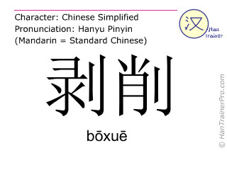 Chinese characters  ( boxue / b&#333xu&#275 ) with pronunciation (English translation: to exploit )