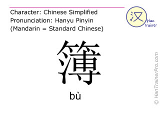 Chinese characters  ( bu / bù ) with pronunciation (English translation: blank book )
