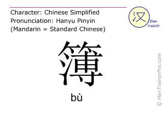 Caractère chinois  ( bu / bù ) avec prononciation (traduction française: cahier )
