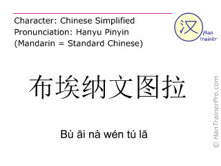 Chinese characters  ( Bu ai na wen tu la / Bù āi nà wén tú lā ) with pronunciation (English translation: Buenaventura )