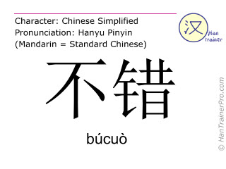 Chinese characters  ( bucuo / búcuò ) with pronunciation (English translation: not bad )