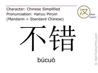 Chinesische Schriftzeichen  ( bucuo / búcuò ) mit Aussprache (Deutsche Bedeutung: nicht schlecht )