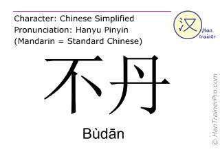 Caractère chinois  ( Budan / Bùdān ) avec prononciation (traduction française: Bhoutan )