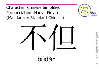 Chinese characters  ( budan / búdàn ) with pronunciation (English translation: not only )