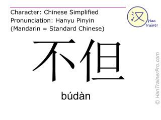 Chinesische Schriftzeichen  ( budan / búdàn ) mit Aussprache (Deutsche Bedeutung: nicht nur )