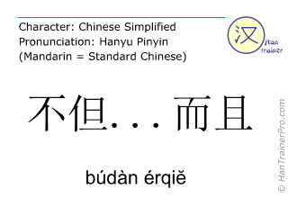 Chinese characters  ( budan erqie / búdàn érqiĕ ) with pronunciation (English translation: not only..., but also... )