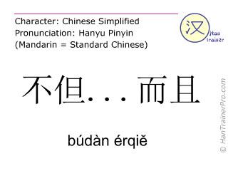 Chinesische Schriftzeichen  ( budan erqie / búdàn érqiĕ ) mit Aussprache (Deutsche Bedeutung: nicht nur... sondern auch... )