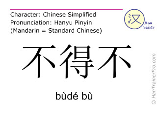 Chinese characters  ( bude bu / bùdé bù ) with pronunciation (English translation: to have to )