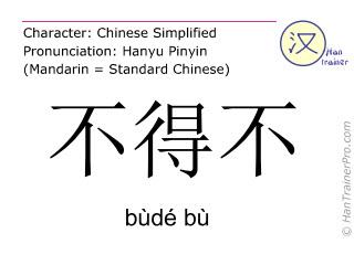 Chinesische Schriftzeichen  ( bude bu / bùdé bù ) mit Aussprache (Deutsche Bedeutung: müssen )