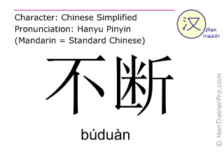 Chinese characters  ( buduan / búduàn ) with pronunciation (English translation: continuous )