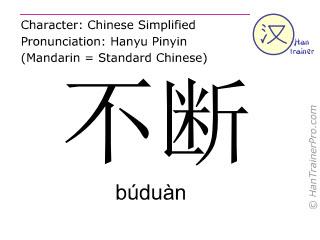 汉字  ( buduan / búduàn ) 包括发音 (英文翻译: continuous )