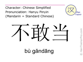 Chinese characters  ( bu gandang / bù g&#259nd&#257ng ) with pronunciation (English translation: You flatter me )