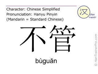Chinesische Schriftzeichen  ( buguan / bùguăn ) mit Aussprache (Deutsche Bedeutung: sich nicht um etwas kümmern )