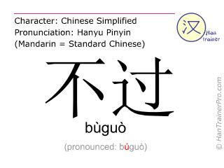Chinesische Schriftzeichen  ( buguo / bùguò ) mit Aussprache (Deutsche Bedeutung: aber )