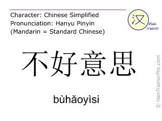 Chinese characters  ( buhaoyisi / bùhăoyìsi ) with pronunciation (English translation: to feel embarrassed )