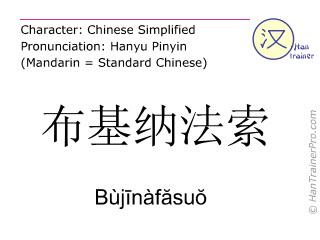 Chinese characters  ( Bujinafasuo / Bùjīnàfăsuŏ ) with pronunciation (English translation: Burkina Faso  )