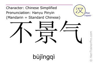 Chinesische Schriftzeichen  ( bujingqi / bùjĭngqì ) mit Aussprache (Deutsche Bedeutung: Depression )
