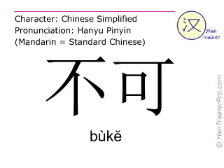 Chinese characters  ( buke / bùk&#277 ) with pronunciation (English translation: can not )