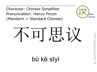 Chinese characters  ( bu ke siyi / bù kĕ sīyì ) with pronunciation (English translation: unbelievable )