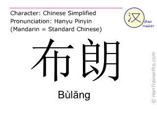 Chinese characters  ( Bulang / Bùlăng ) with pronunciation (English translation: Brown )