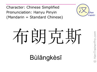 Chinese characters  ( Bulangkesi / Bùlăngkèsī ) with pronunciation (English translation: Bronx )