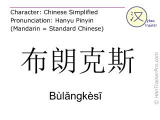 Caractère chinois  ( Bulangkesi / Bùlăngkèsī ) avec prononciation (traduction française: Bronx )