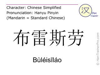 Chinesische Schriftzeichen  ( Buleisilao / Bùléisīláo ) mit Aussprache (Deutsche Bedeutung: Breslau )